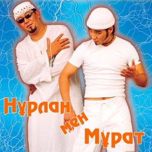 Image for 'Нұрлан мен Мұрат'
