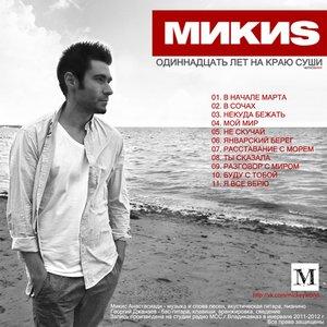 Image for 'Микиc'