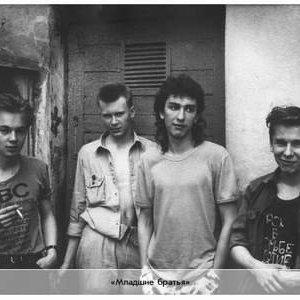 Image for 'Младшие Братья'