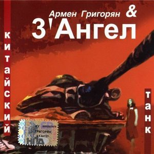 Image for '3'Ангел'
