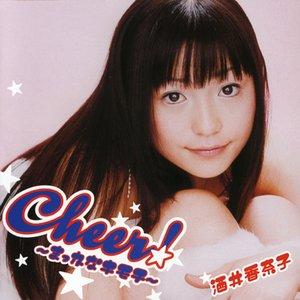 Image for 'Sakai Kanako'