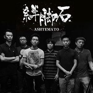 Image for 'Ashtemato'