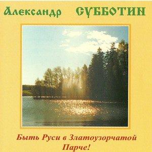 Image for 'Субботин'