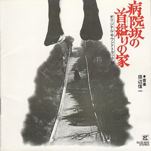 Image for '田辺信一'