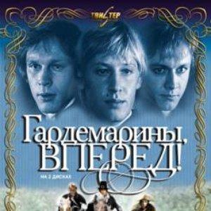 Image for 'Гардемарины'