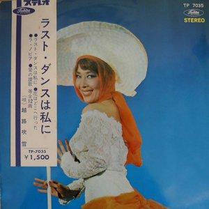 Image for 'Koshiji Fubuki'