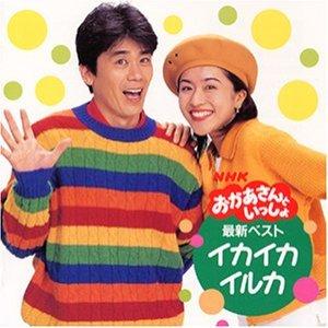 Image for '速水けんたろう・茂森あゆみ'