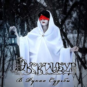 Image for 'Экскалибур'