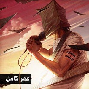 Image for 'Omar Kamel'