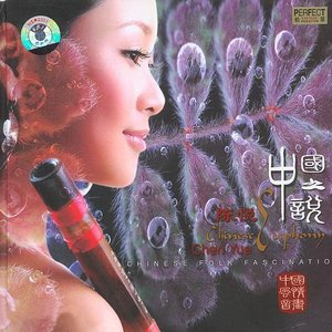 Image for 'Chen Yue'