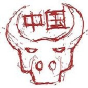 Image for 'China Shop Bull'