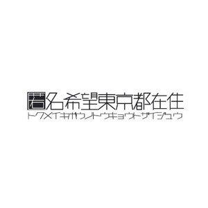 Image for '匿名希望の東京都在住'