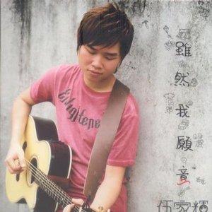 Bild für '伍家辉'