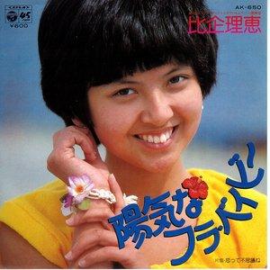 Image for '比企理恵'