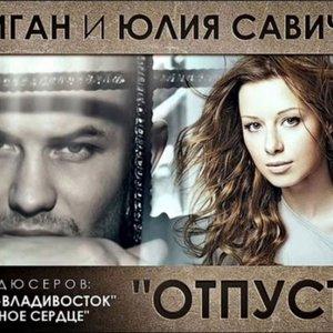 Image for 'Джиган И Юлия Савичева'