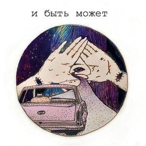 Image for 'и быть может'