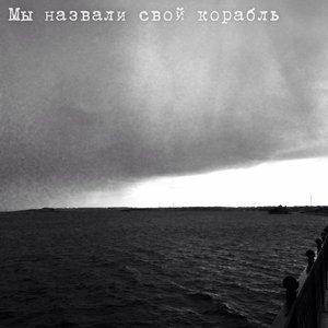 Image for 'Мы Назвали Свой Корабль'