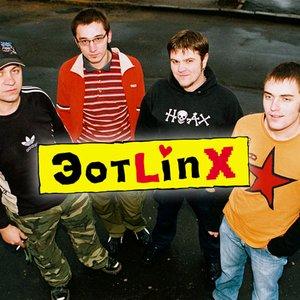 Image for 'эотlinx'