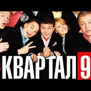 Image for 'Квартал 95'