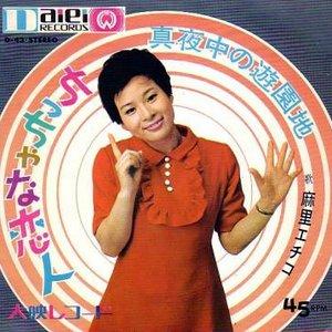Image for '麻里エチコ'