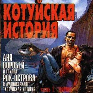 Image for 'Аня Воробей И Рок-Острова'