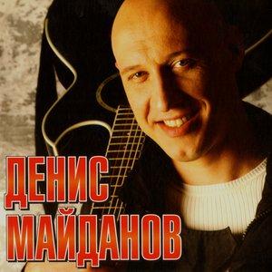 Image pour 'Майданов Денис'