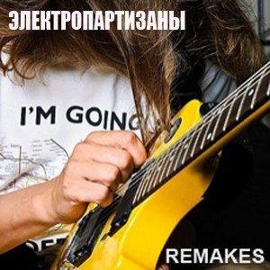 Image for 'Электропартизаны'