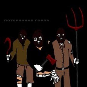 Image for 'Потерянная Горла'