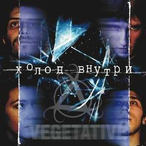 Image for 'vegetative'