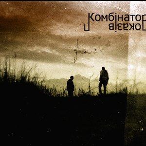 Bild för 'DEMONSTRATIONS COMBINER'