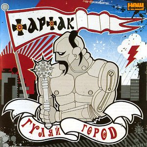 Image for 'Тартак, Гуляйгород'