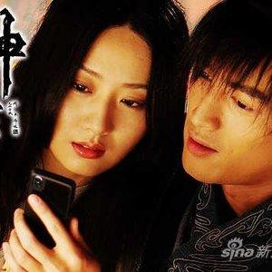 Image for 'Hu Ge & Michelle Bai'