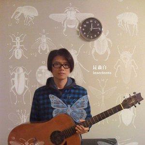Bild für '昆虫白'