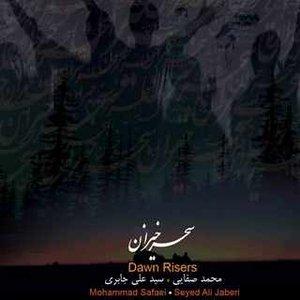Image for 'Mohammad Safaei, Seyyed Ali Jaberi'