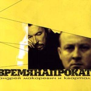 Image pour 'Андрей Макаревич И Квартал'