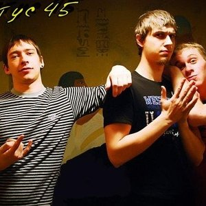 Image for 'Статус 45'