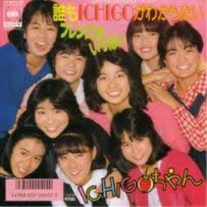 Image for 'ICHIGOちゃん'