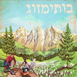 Image for 'בותימזוג'