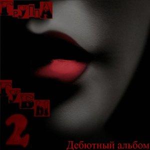 Image for 'Группа Губы 2'
