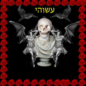Image for 'Yehoshu'a'