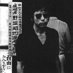 Imagem de '野坂昭如'