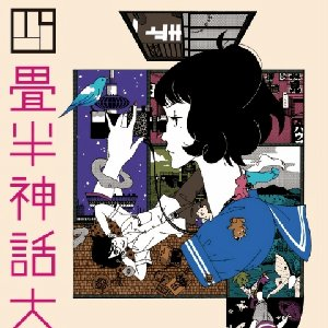 Image for 'Junji Ishiwatari'