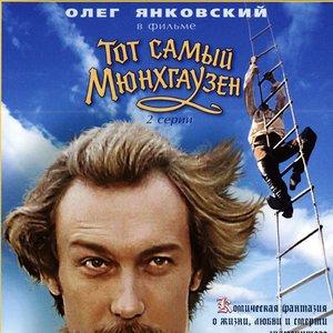 Image for 'Тот Самый Мюнхгаузен'