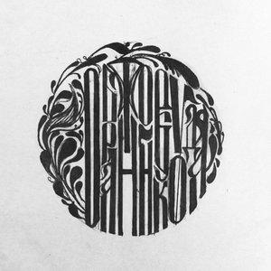Image for 'обратнонекуда'
