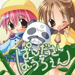 Image for '再生ハイパーべるーヴ'