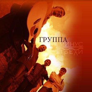 Image for 'Minus Treli'