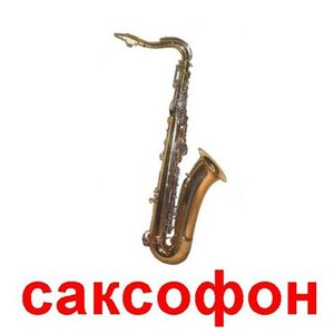 Image for 'Саксофон'