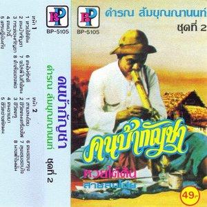 Image for 'khamron sambunnanon'