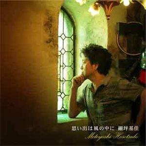 Image for '細坪基佳'