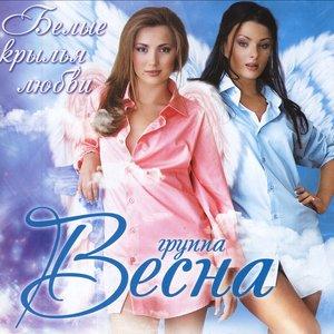Image for 'Группа Весна'